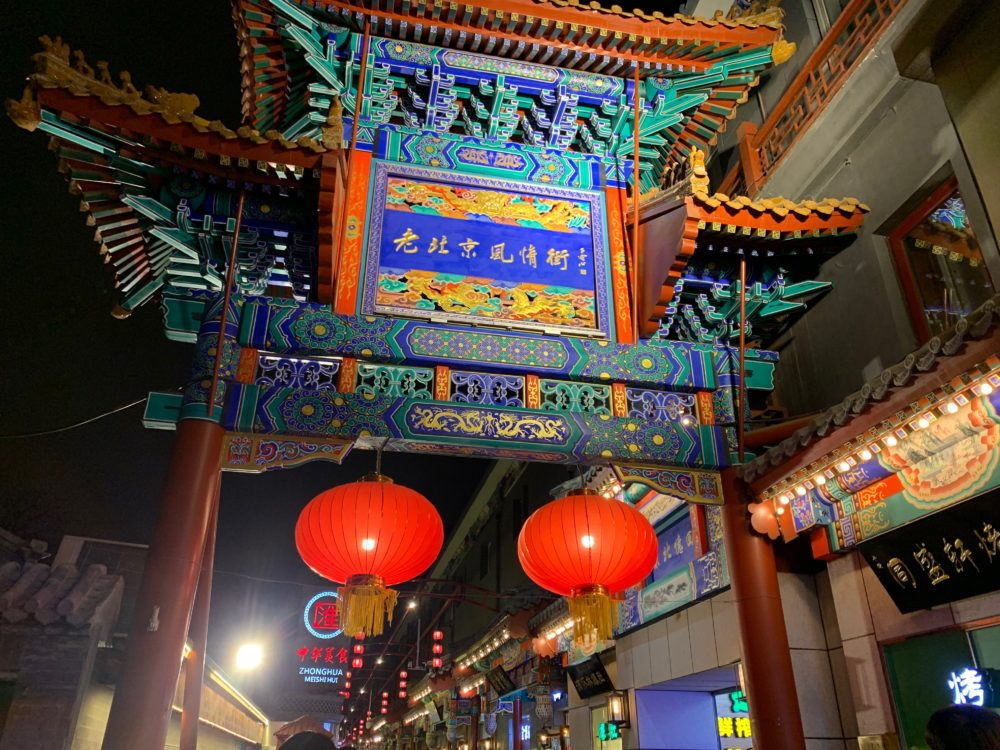 entrance to Beijing food market