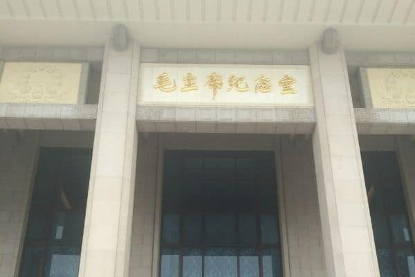 entrance to Chairman Mao memorial - doorway with golden Chinese characters