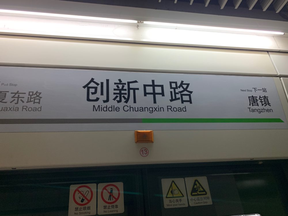 Shanghai metro stop sign